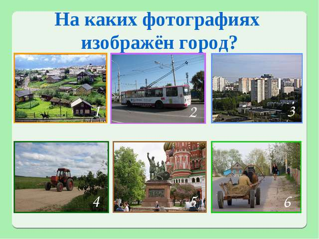 На каких фотографиях изображён город? 1 1 2 3 4 5 6