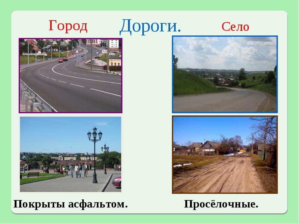Дороги. Город Село Покрыты асфальтом. Просёлочные.