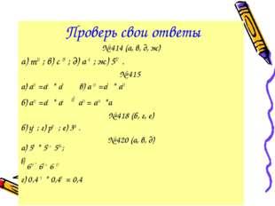 Проверь свои ответы № 414 (а, в, д, ж) а) m11 ; в) с 19 ; д) а 4 ; ж) 517 .