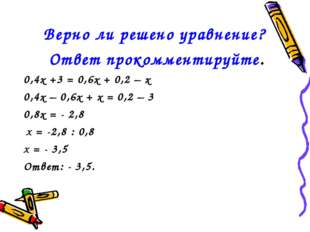 Верно ли решено уравнение? Ответ прокомментируйте. 0,4х +3 = 0,6х + 0,2 – х 0