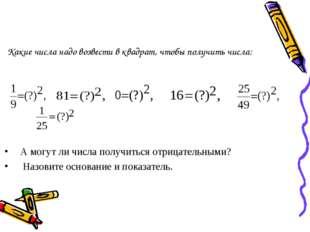 Какие числа надо возвести в квадрат, чтобы получить числа: А могут ли числа п