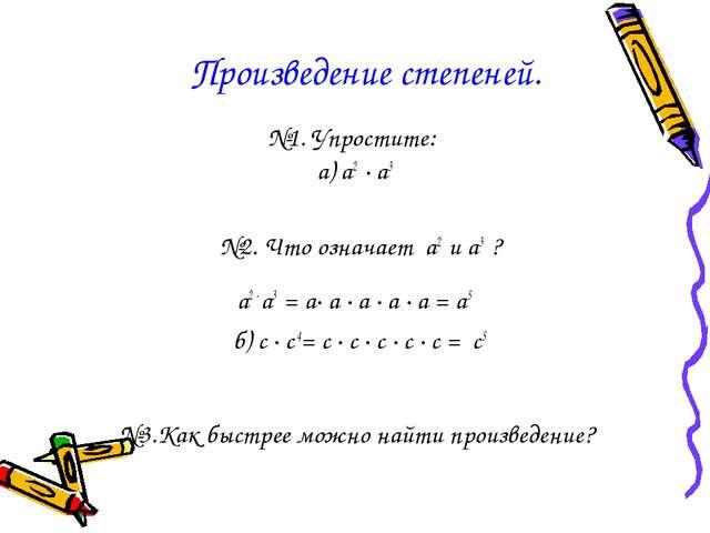 Произведение степеней. №1. Упростите: а) а2 ∙ а3 №2. Что означает а2 и а3 ? а...