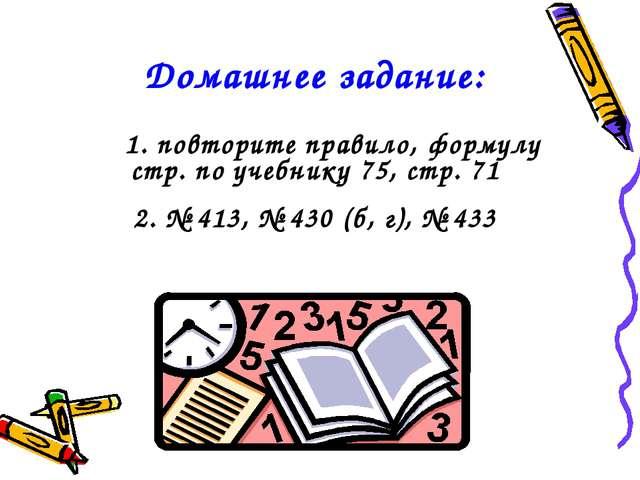 Домашнее задание: 1. повторите правило, формулу стр. по учебнику 75, стр. 71...