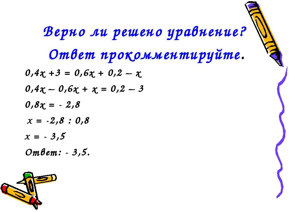 Верно ли решено уравнение? Ответ прокомментируйте. 0,4х +3 = 0,6х + 0,2 – х 0...