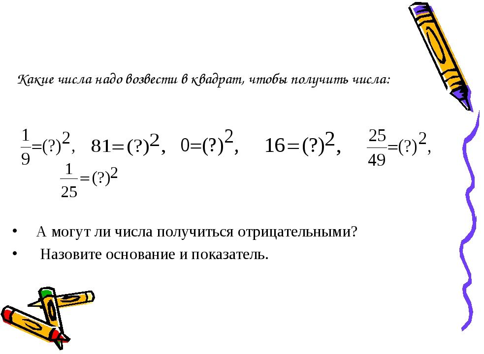 Какие числа надо возвести в квадрат, чтобы получить числа: А могут ли числа п...