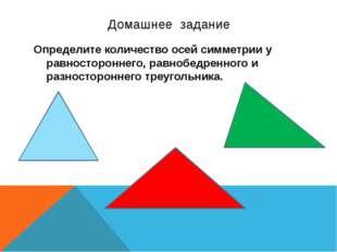 Домашнее задание Определите количество осей симметрии у равностороннего, равн