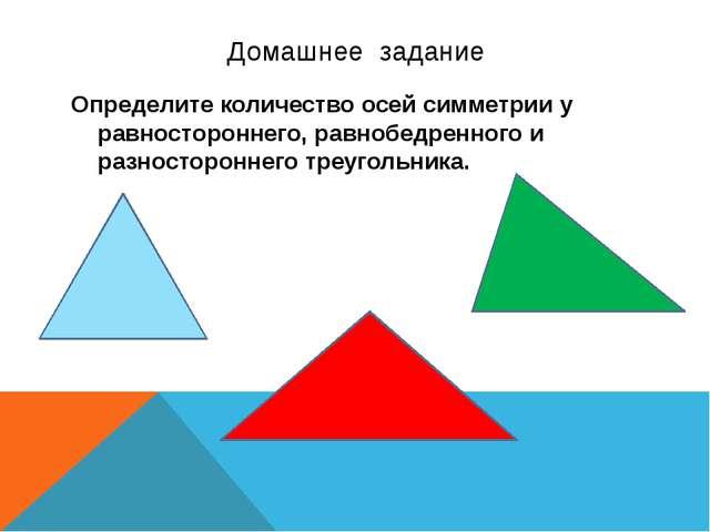 Домашнее задание Определите количество осей симметрии у равностороннего, равн...