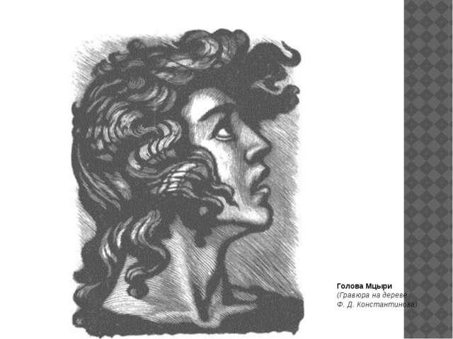 Голова Мцыри (Гравюра на дереве Ф. Д. Константинова)