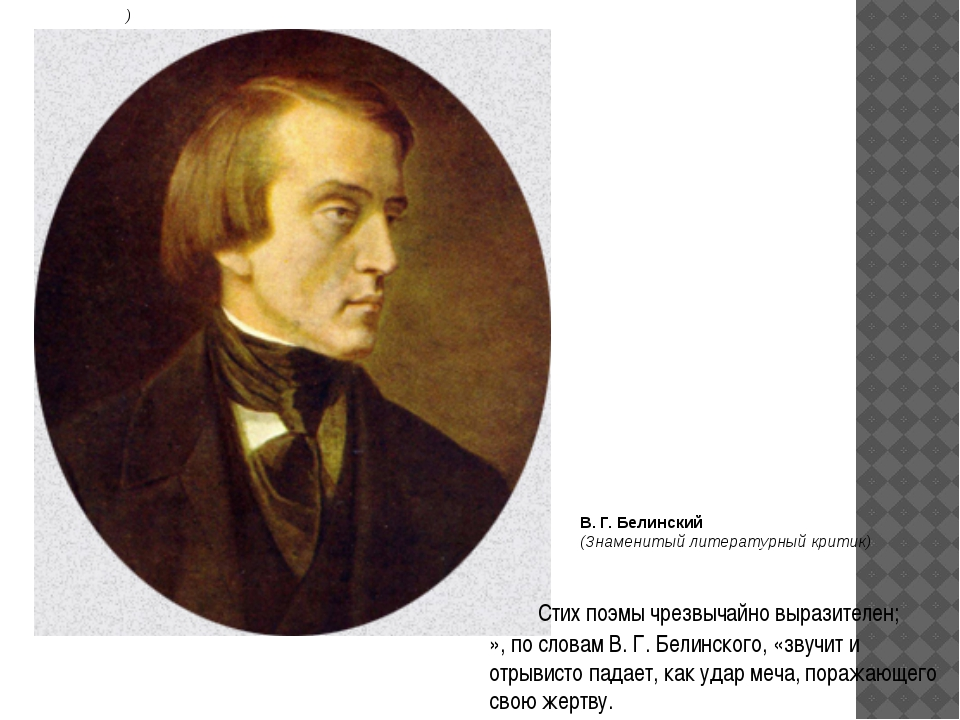 В. Г. Белинский (Знаменитый литературный критик) Стих поэмы чрезвычайно выраз...