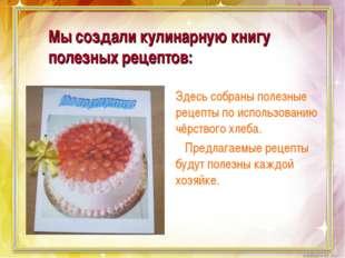 Здесь собраны полезные рецепты по использованию чёрствого хлеба. Предлагаемые