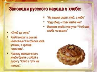 """Заповеди русского народа о хлебе: «Хлеб да соль!"""" Хлеб вносят в дом на новосе"""