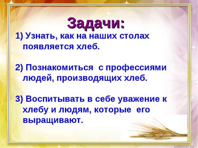 Задачи: Узнать, как на наших столах появляется хлеб. 2) Познакомиться с профе...