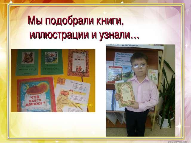 Мы подобрали книги, иллюстрации и узнали…