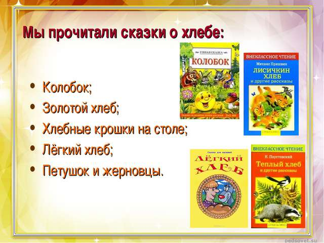Мы прочитали сказки о хлебе: Колобок; Золотой хлеб; Хлебные крошки на столе;...