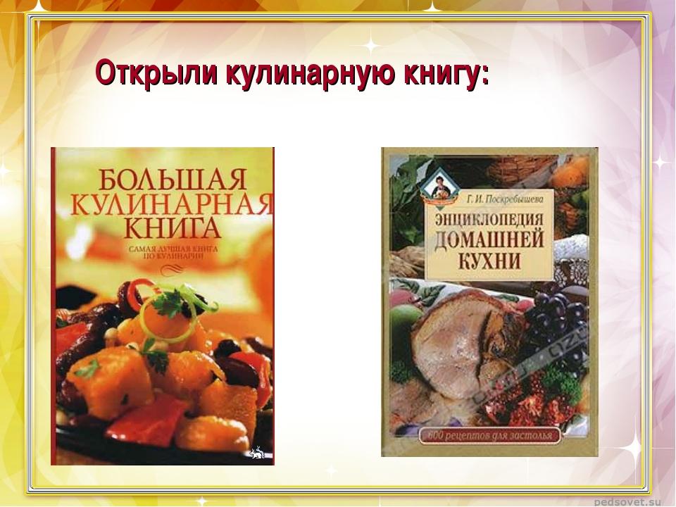 Открыли кулинарную книгу: