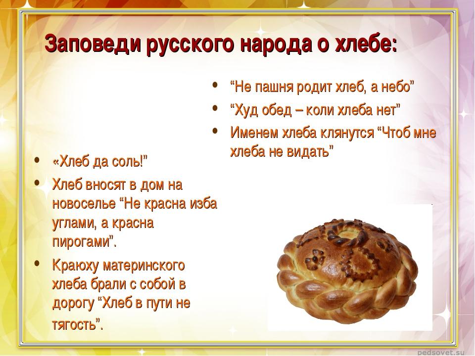 """Заповеди русского народа о хлебе: «Хлеб да соль!"""" Хлеб вносят в дом на новосе..."""