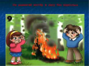 Не разжигай костёр в лесу без взрослых