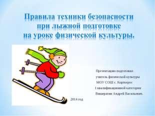 Презентацию подготовил учитель физической культуры МОУ СОШ с. Корткерос 1 кв
