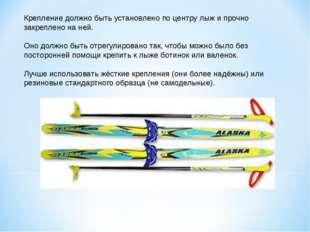 Крепление должно быть установлено по центру лыж и прочно закреплено на ней. О