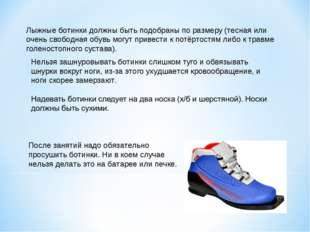 Лыжные ботинки должны быть подобраны по размеру (тесная или очень свободная о