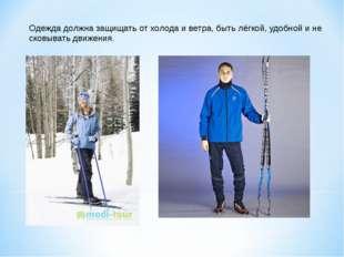 Одежда должна защищать от холода и ветра, быть лёгкой, удобной и не сковывать