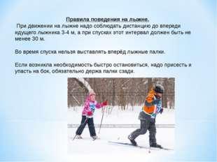 Правила поведения на лыжне. При движении на лыжне надо соблюдать дистанцию до