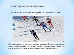 Не наступать на пятки лыж при обгоне. При обгоне не толкаться, не задевать со