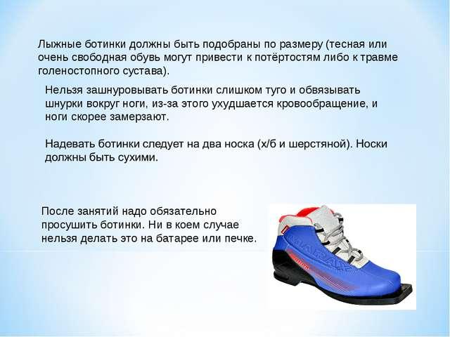 Лыжные ботинки должны быть подобраны по размеру (тесная или очень свободная о...