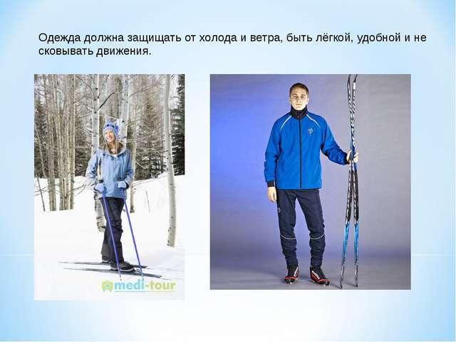 Одежда должна защищать от холода и ветра, быть лёгкой, удобной и не сковывать...