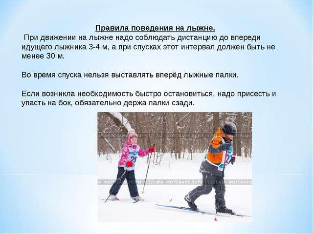 Правила поведения на лыжне. При движении на лыжне надо соблюдать дистанцию до...