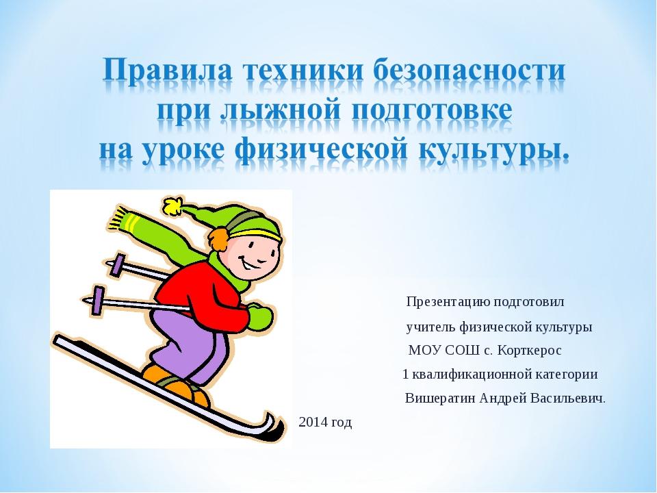 Презентацию подготовил учитель физической культуры МОУ СОШ с. Корткерос 1 кв...