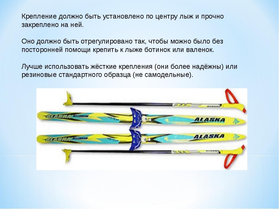 Крепление должно быть установлено по центру лыж и прочно закреплено на ней. О...