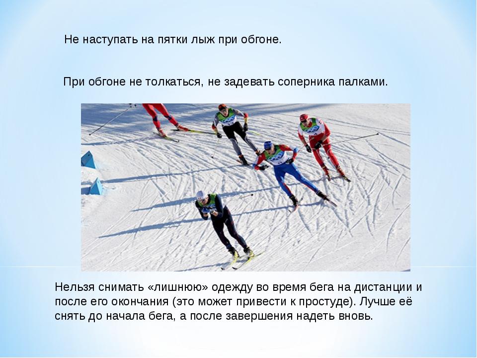Не наступать на пятки лыж при обгоне. При обгоне не толкаться, не задевать со...