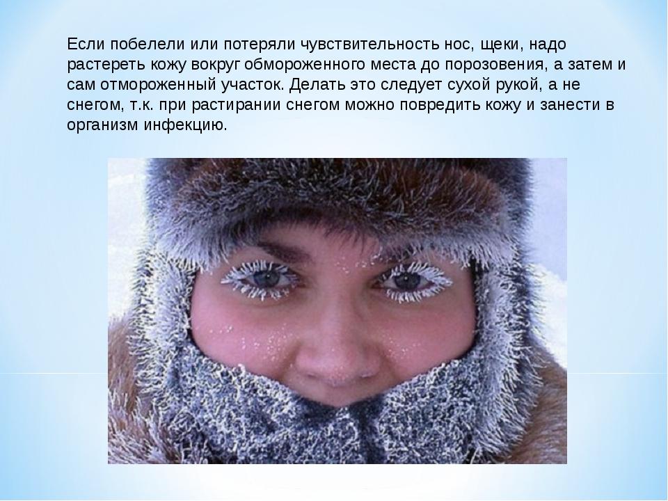 Если побелели или потеряли чувствительность нос, щеки, надо растереть кожу во...