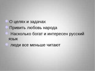 О целях и задачах Привить любовь народа Насколько богат и интересен русский я