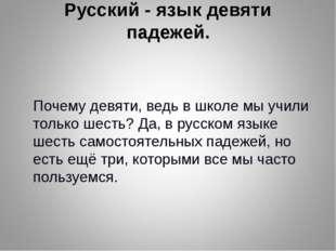 Русский - язык девяти падежей. Почему девяти, ведь в школе мы учили только ше