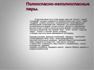 """Полногласно-неполногласные пары. В русском языке есть слова вроде таких как """""""