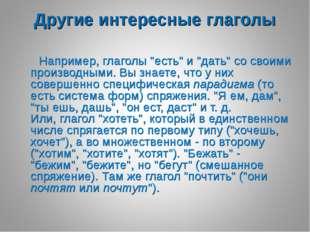 """Другие интересные глаголы Например, глаголы """"есть"""" и """"дать"""" со своими произво"""