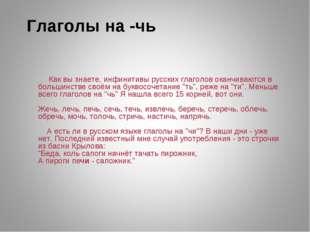 Глаголы на -чь Как вы знаете, инфинитивы русских глаголов оканчиваются в боль