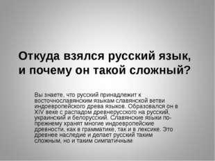 Откуда взялся русский язык, и почему он такой сложный? Вы знаете, что русский