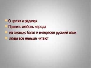 О целях и задачах Привить любовь народа на сколько богат и интересен русский
