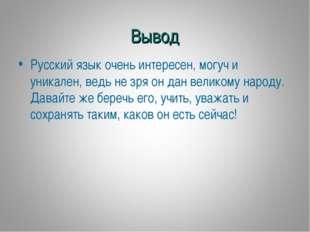 Вывод Русский язык очень интересен, могуч и уникален, ведь не зря он дан вели