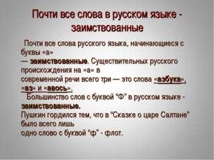 Почти все слова в русском языке - заимствованные Почти все слова русского язы