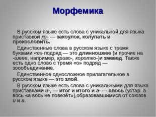Морфемика В русском языке есть слова с уникальной для языка приставкой ко- —