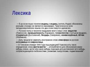 Лексика — В русском языке понятия индеец и индиец (житель Индии) обозначены р