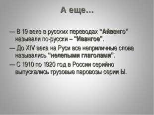 """А еще… — В 19 веке в русских переводах """"Айвенго"""" называли по-русски – """"Иванго"""