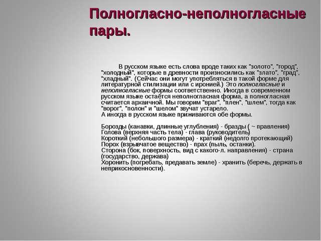 """Полногласно-неполногласные пары. В русском языке есть слова вроде таких как """"..."""