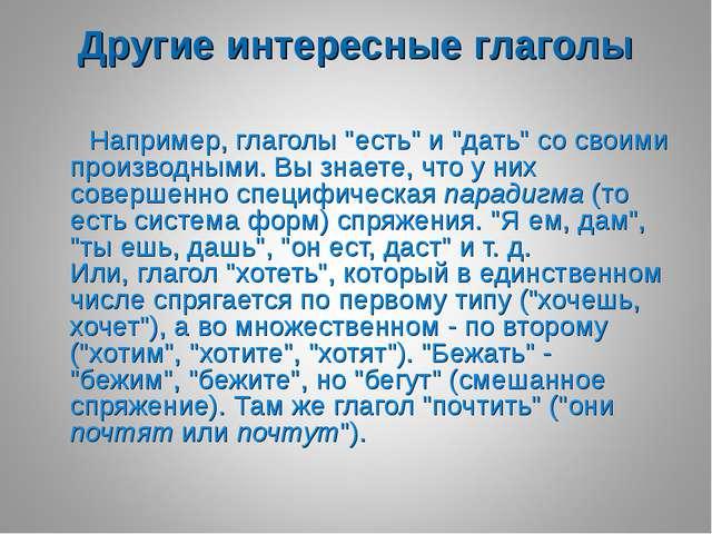 """Другие интересные глаголы Например, глаголы """"есть"""" и """"дать"""" со своими произво..."""