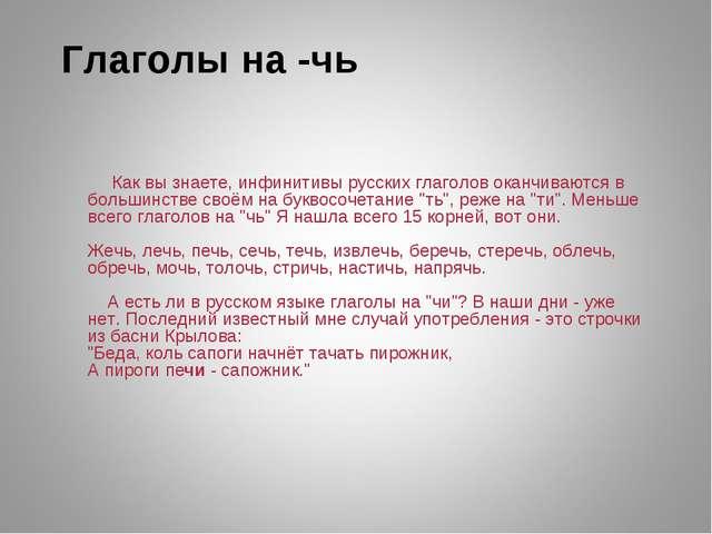 Глаголы на -чь Как вы знаете, инфинитивы русских глаголов оканчиваются в боль...