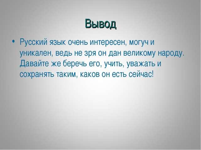 Вывод Русский язык очень интересен, могуч и уникален, ведь не зря он дан вели...